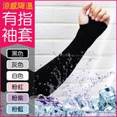 【AQUA.X】3雙任選超值組-超涼感冰絲防曬袖套-有指孔款(勁涼戶外運動版)