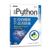 別說你不懂理財善用Python幫助你投資獲利改善財務