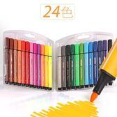 畫筆水彩筆套裝兒園小學生用可水洗HLW 交換禮物