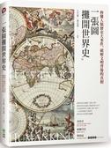 一張圖攤開世界史:秒懂人類歷史大事件,破解文明背後的真相【城邦讀書花園】