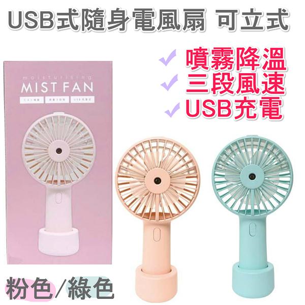 【京之物語】日本MISTFAN充電式隨身電風扇 噴霧降溫 三段風速 (綠/粉) 現貨