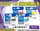EPSON 143 / T143 黃色 原廠盒裝墨水匣