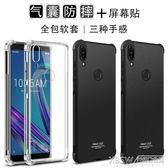 華碩ZenFone Max Pro M1手機殼ZB601KL保護套硅膠軟套 ZB602KL殼『新佰數位屋』