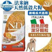 *WANG*【含運】法米納ND天然低穀糧《挑嘴成犬-鱈魚甜橙(潔牙顆粒)》12KG【LD-10】