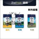 ZiwiPeak巔峰〔經典鮮肉貓糧,3種口味,1kg,紐西蘭製〕