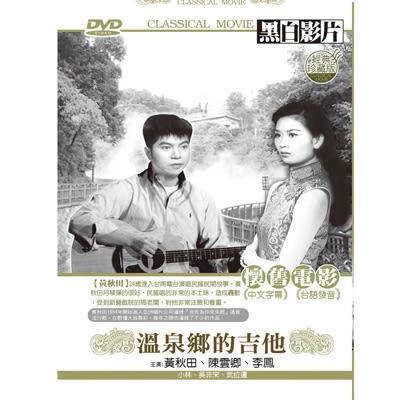 溫泉鄉的吉他(典珍台語黑白片)DVD