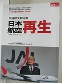 【書寶二手書T1/財經企管_I6A】稻盛和夫如何讓日本航空再生_引頭麻實