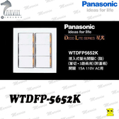 PANASONIC  開關插座 WTDFP5652K  大面板螢光六開關附面板  國際牌星光系列