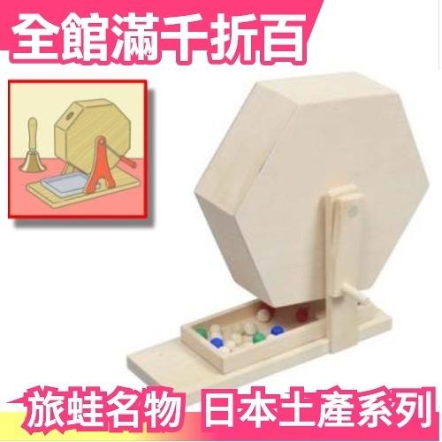 《快速出貨》【抽選機】日本製 加賀屋木製 抽獎品 尾牙活動 樂透抽籤 玩具【小福部屋】