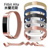 Fitbit Alta HR Ace 手錶錶帶 米蘭尼斯 磁吸 回環錶帶 金屬網帶 不銹鋼 金屬錶帶 腕帶 防汗 替換帶