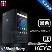 【T Phone黑莓機專賣店】BLACKBERRY KEY2 LE 黑色