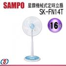 【信源】16吋 SAMPO聲寶 機械式立扇風扇 SK-FV16