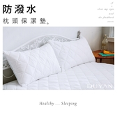 《DUYAN竹漾》防潑水美式枕套保潔墊兩入 床包 枕頭套 台灣製