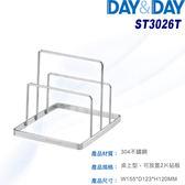 Day&Day 日日 廚房系列_桌上型砧板架 廚房收納架 砧板收納 ST3026T