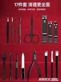 修剪指甲刀套裝家用修腳美甲工具甲溝腳剪刀鉗專用單個男士炎神器英賽爾3C