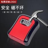 裝修密碼鑰匙盒密碼鎖備用鑰匙放置工地民宿貓眼掛鎖防盜鎖防雨 「青木鋪子」