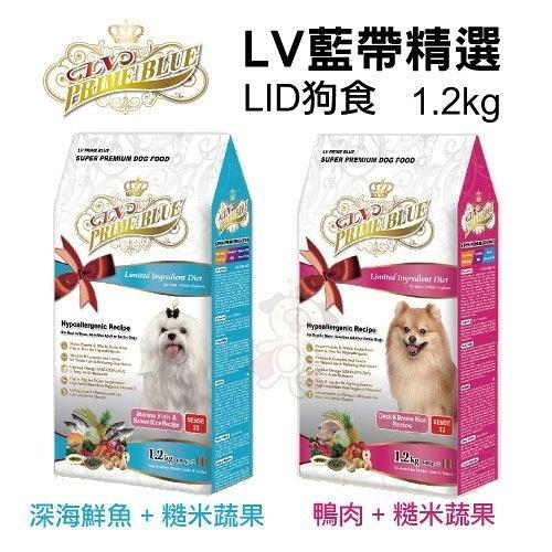 『寵喵樂旗艦店』LV藍帶精選《LID狗食》1.2kg/包 低敏成犬 單一蛋白與單一全榖源