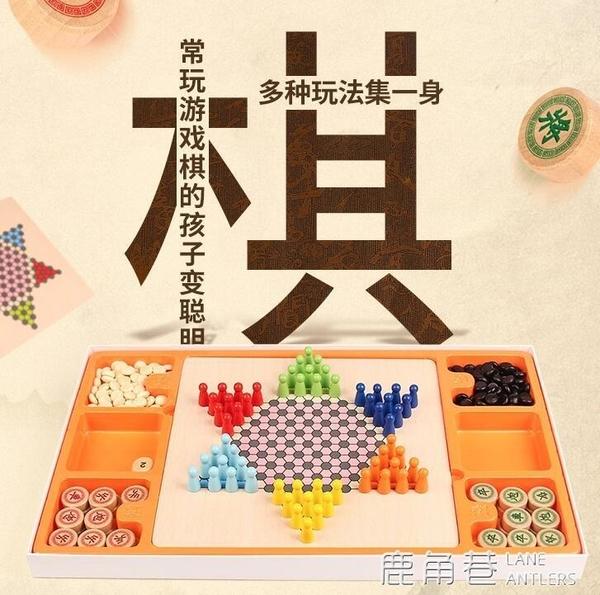 跳棋兒童益智玩具五子棋飛行棋跳跳棋學生多功能成人象棋棋類游戲『鹿角巷』