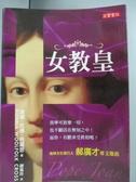 【書寶二手書T4/翻譯小說_KNY】女教皇_謝瑤玲, 唐娜‧伍佛