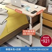 床上書桌可移動升降床邊桌筆記本電腦桌懶人小桌子