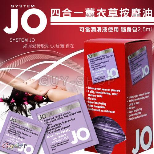 美國SYSTEM JO All-in-one LAVENDER MASSAGE GLIDE 四合一薰衣草按摩油隨身包 2.5ml