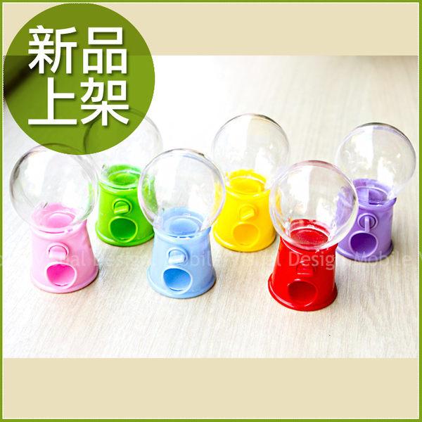 包裝材料-彩色迷你扭蛋機(空機不含糖果)--包裝盒/糖果盒/喜糖盒/扭蛋殼/DIY包裝材料資材