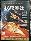 挖寶二手片-0B06-174-正版DVD-電影【我為琴狂】-史戴芬克努佛(直購價)