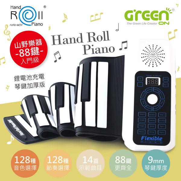《限量送踏板+充電頭》山野樂器 88鍵手捲鋼琴 鋰電池充電 琴鍵加厚版