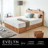 收納床組 EVELYN伊芙琳現代風木作系列房間組/3件式(床頭+抽底+床墊)/4色/H&D東稻家居