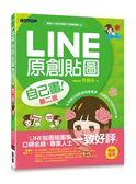 (二手書)LINE原創貼圖自己畫(第二版):不會畫畫,也可以創作貼圖、賺收入!