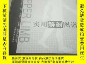 二手書博民逛書店實用解剖圖譜罕見上肢分冊(第二版) 不好Y212829 上海科學