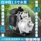 抽水機 雅馬哈家用農用1寸1.5寸汽油抽水機小型四沖程灌溉澆地自吸水泵CY 自由角落