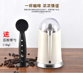 磨豆機 新品不銹鋼咖啡電動磨豆機小型多功能研磨機粉碎機家用商用便攜式 免運直出