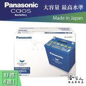 Panasonic 藍電池 145D31L 日本原裝進口 95D31L 好禮四選一 哈家人