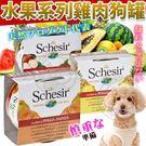 【培菓平價寵物網】義大利Schesir》水果系列雞肉狗罐-150g*20罐