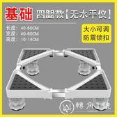 洗衣機底座 托架移動萬向輪置物支架通用滾筒墊高海爾專用架子腳架