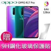分期0利率 OPPO R17 Pro (6G/128G)6.4吋 智慧型手機 贈『9H鋼化玻璃保護貼*1』