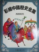 【書寶二手書T6/少年童書_XFH】彩繪中國歷史全集-西漢時代_牛頓編輯部