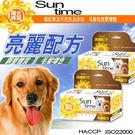 【培菓平價寵物網】陽光時刻》亮麗配方30粒蝦紅素DHA添加 送試吃包