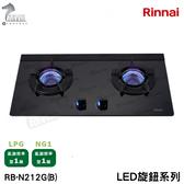 《林內牌》檯面式內焰二口爐 LED旋鈕系列 玻璃天板 RB-N212G(B)