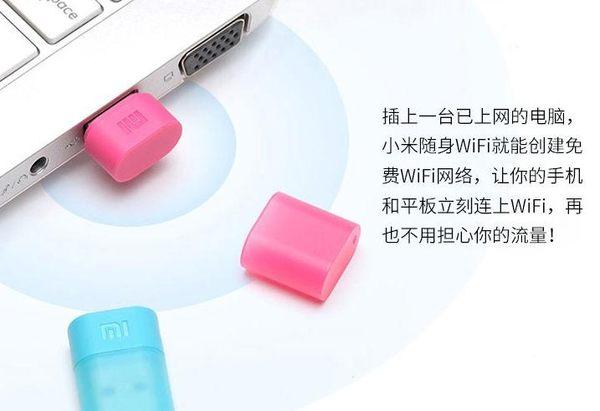 【鼎立資訊】小米 usb網卡 迷你網卡 迷你無線網卡 wifi發射器 小米無線分享器 現貨