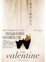 二手書博民逛書店 《穿手工鞋的女人Very Valentine》 R2Y ISBN:9866285170│艾狄亞娜.翠吉亞尼