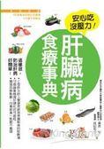 肝臟病食療事典