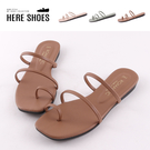 [Here Shoes]涼拖鞋-MIT台灣製 皮質鞋面 方頭細繩 純色簡約套趾 涼拖鞋-AD101
