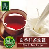 歐可 控糖系列 真奶茶 蜜香紅茶拿鐵 8包/盒 (購潮8)