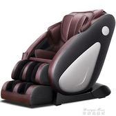 按摩椅家用全身太空艙全自動多功能揉捏按摩器電動沙發椅igo   麥琪精品屋