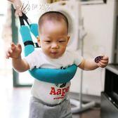 嬰兒學步帶 幼兒學走路防摔帶小孩兒童夏季防勒透氣寶寶U型學行帶       伊芙莎