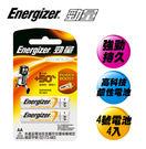 【加購】勁量 高科技鹼性電池4號(2入x2組)