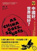 (二手書)中國好,世界就好?:一個牛津大學教授對中國消費的25年深度觀察