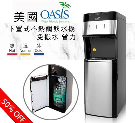 下置式飲水機  美國OASIS大品牌  贈現金券$500 /台 可折抵加購桶裝水